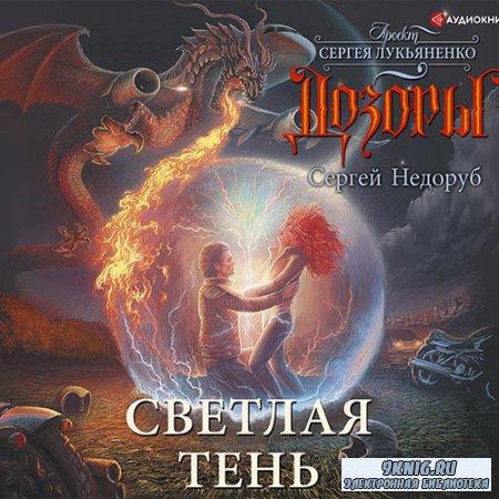 Недоруб Сергей - Дозоры. Светлая Тень (Аудиокнига)