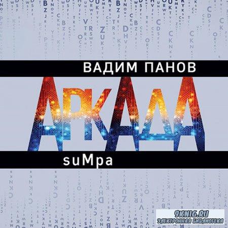Панов Вадим - Аркада. Эпизод второй. suMpa (Аудиокнига)