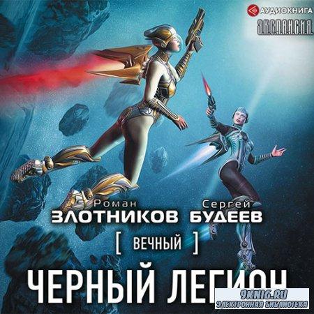 Злотников Роман, Будеев Сергей - Вечный. Чёрный легион (Аудиокнига)
