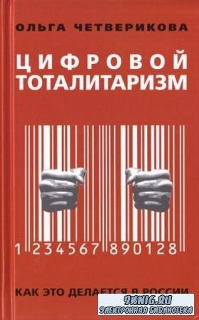 Четверикова Ольга Николаевна - Цифровой тоталитаризм. Как это делается в России (320)