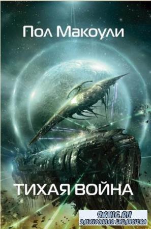 Sci-Fi Universe. Лучшая новая НФ (29 книг) (2016-2019)
