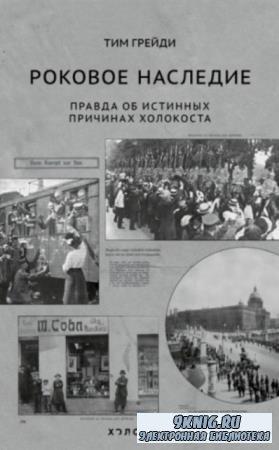 Грейди Т. - Роковое наследие. Правда об истинных причинах Холокоста (2019)