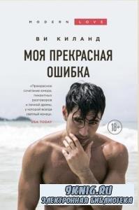 Modern Love. Проза Ви Киланд и Пенелопы Уорд (8 книг) (2017-2019)