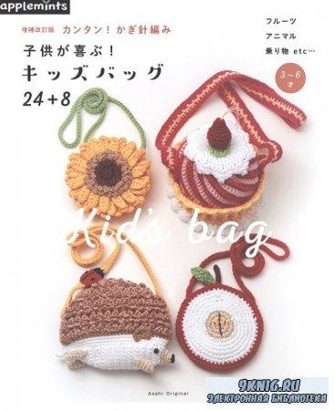 Asahi Original - Kid's Bag 2019