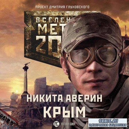 Аверин Никита - Метро 2033: Крым (Аудиокнига)