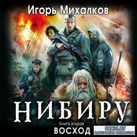 Михалков Игорь - Нибиру. Восход (Аудиокнига)