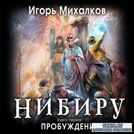 Михалков Игорь - Нибиру. Пробуждение (Аудиокнига)