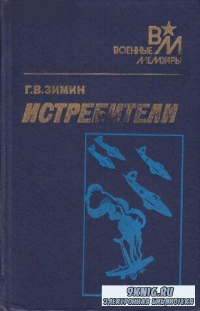 Георгий Зимин. Истребители