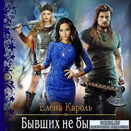 Кароль Елена - Бывших не бывает (Аудиокнига)