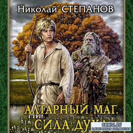 Степанов Николай - Алтарный маг. Сила духа (Аудиокнига)