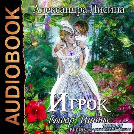 Лисина Александра - Игрок. Выбор Ишты (Аудиокнига)