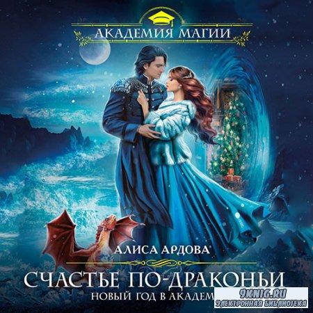 Ардова Алиса - Счастье по-драконьи. Новый год в Академии (Аудиокнига)