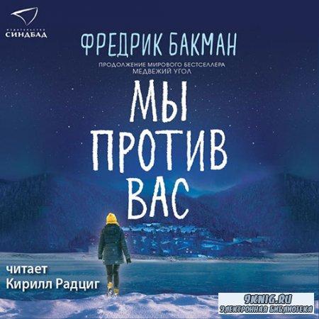 Бакман Фредрик - Мы против Вас (Аудиокнига)