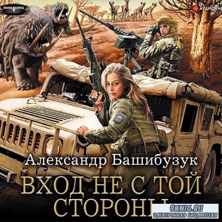 Башибузук Александр - Вход не с той стороны (Аудиокнига)