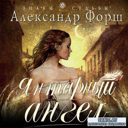 Форш Александр - Янтарный ангел (Аудиокнига)