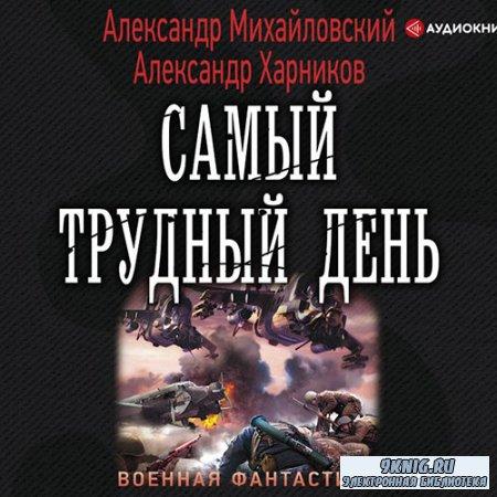 Михайловский Александр, Харников Александр - Самый трудный день (Аудиокнига)