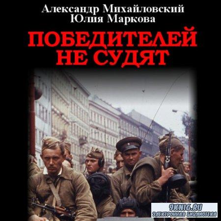 Михайловский Александр, Маркова Юлия - Победителей не судят (Аудиокнига)