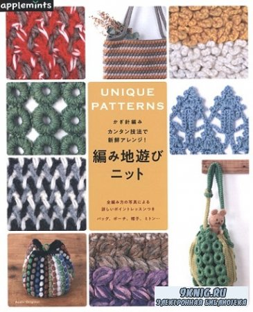 Asahi Original - Unique Patterns 2019