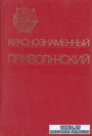 Краснознаменный Приволжский