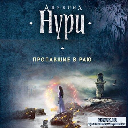 Нури Альбина - Пропавшие в раю (Аудиокнига)