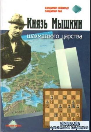 Владимир Нейштадт, Владимир Пак - Князь Мышкин шахматного царства (2007)