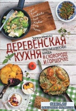 Ивченко Зоряна - Деревенская кухня. Простые и вкусные блюда в сковороде и горшочке (2017)