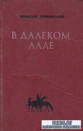 Николай Доможаков. В далеком аале