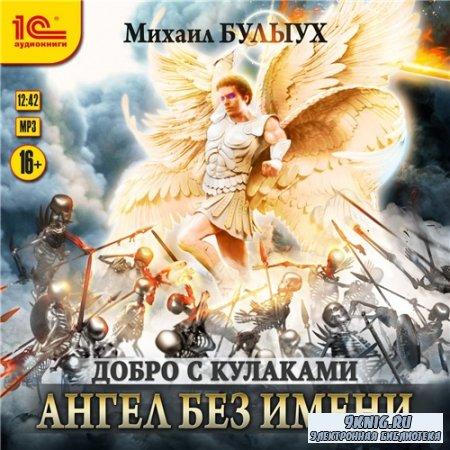 Булыух Михаил - Добро с кулаками. Ангел без имени (Аудиокнига)