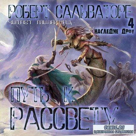 Сальваторе Роберт - Путь к рассвету (Аудиокнига)