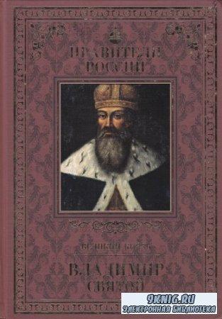 Дмитрий Володихин. Великий князь Владимир Святой