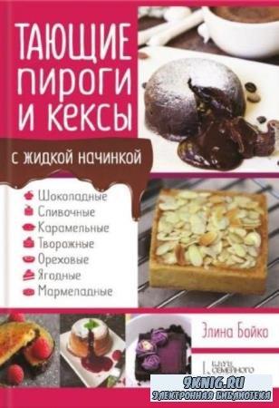 Элина Бойко - Тающие пироги и кексы с жидкой начинкой. Шоколадные, сливочны ...