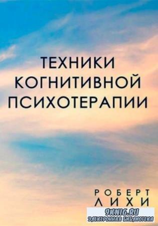 Роберт Лихи - Техники когнитивной психотерапии (2020)