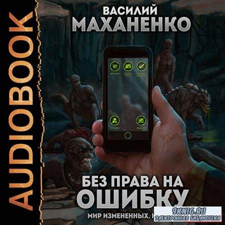 Маханенко Василий - Мир изменённых. Без права на ошибку (Аудиокнига)