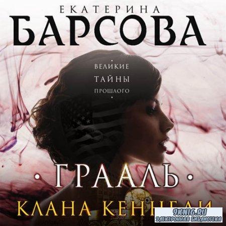 Барсова Екатерина - Грааль клана Кеннеди (Аудиокнига)