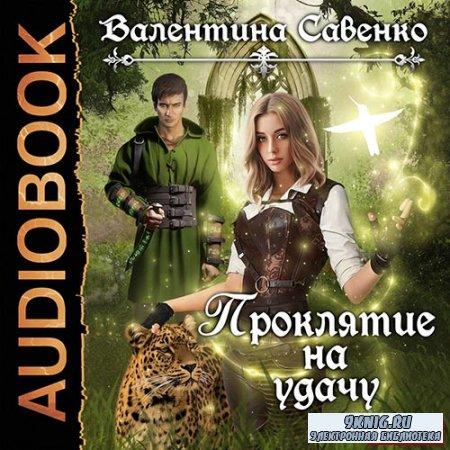 Савенко Валентина - Проклятие на удачу (Аудиокнига)