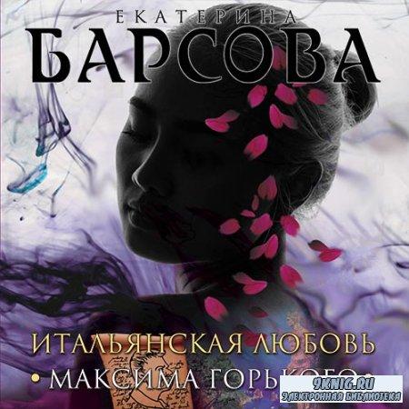 Барсова Екатерина - Итальянская любовь Максима Горького (Аудиокнига)