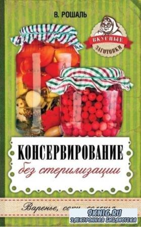 Рошаль Виктория Михайловна - Консервирование без стерилизации (2017)