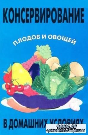 Оремус Н. - Консервирование плодов и овощей в домашних условиях (1997)