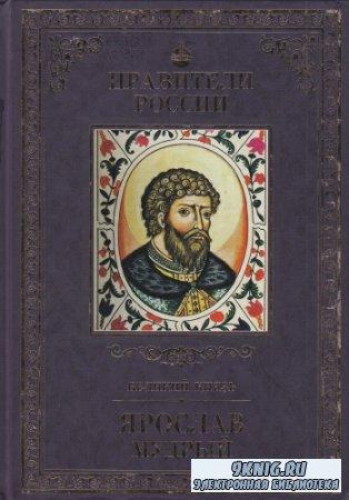 Алексей Карпов. Великий князь Ярослав Мудрый