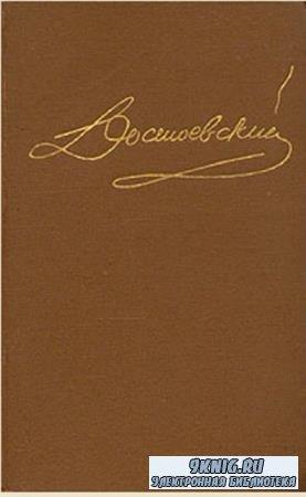 Федор Достоевский - Собрание сочинений в 15 томах (15 томов) (1988-1991)