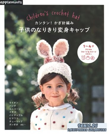 Asahi Original - Children's Crochet Hat 2019