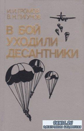 Громов И., Пигунов В. В бой уходили десантники