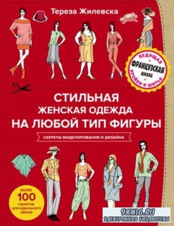 Жилевска Т. - Стильная женская одежда на любой тип фигуры. Секреты моделиро ...