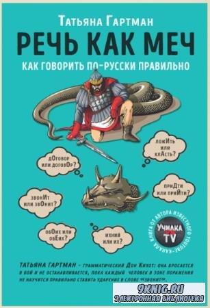 Татьяна Гартман - Речь как меч. Как говорить по-русски правильно (2019)