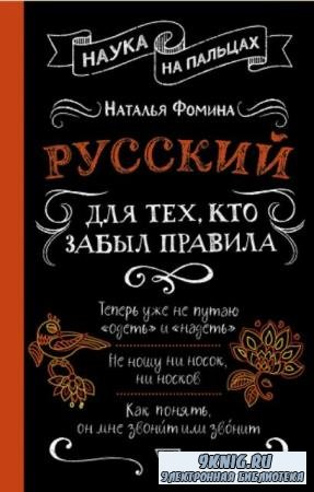 Наталья Фомина - Русский для тех, кто забыл правила (2019)