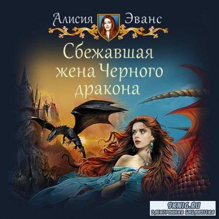 Эванс Алисия - Сбежавшая жена Чёрного дракона (Аудиокнига)