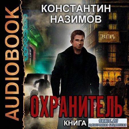 Назимов Константин - Охранитель (Аудиокнига)