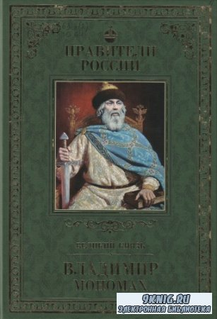 Михаил Юрасов. Великий князь Владимир Мономах