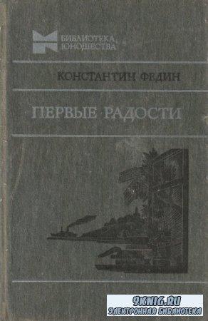 Константин Федин. Первые радости