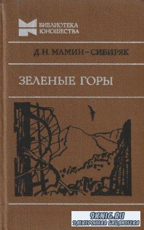 Мамин-Сибиряк Д. Зеленые горы